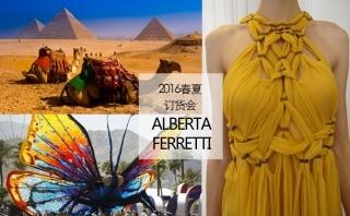 Alberta ferretti - 2016春夏订货会