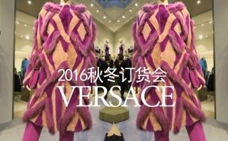 Versace - 2016秋冬订货会