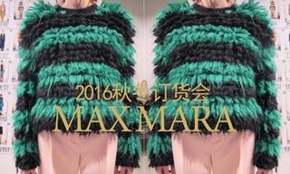 Max Mara - 2016秋冬订货会