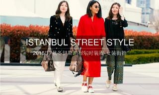 2016秋冬伊斯坦布爾時裝周街拍分析-女裝街拍
