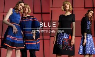 2017早春T台分析:蓝色
