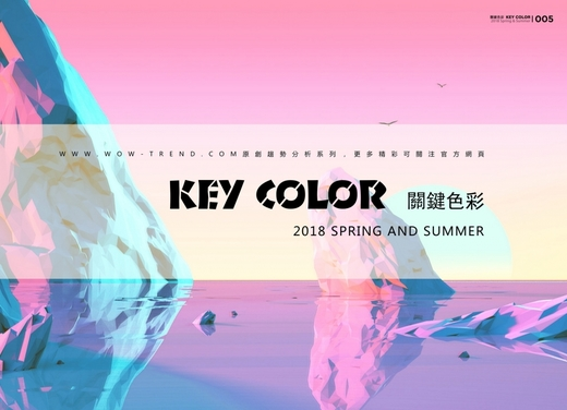 2018春夏 毛衫企劃 - 關鍵色彩