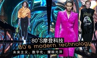 2020春夏主题:80'S摩登科技