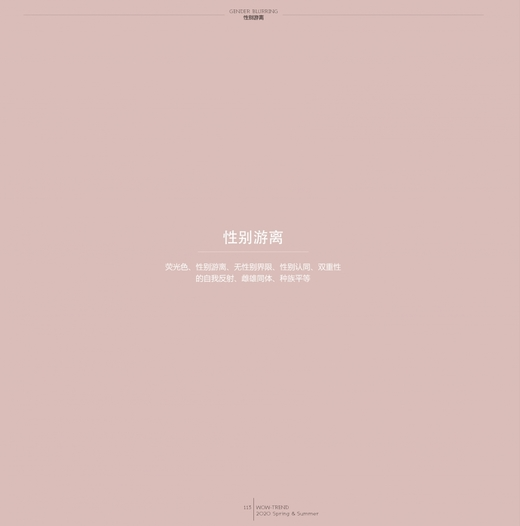 2020春夏 色彩企劃 - 性別游離