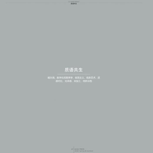 2020春夏 色彩企劃 - 質語共生