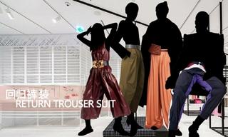 2020年初秋廓形:回归裤装