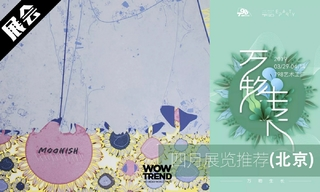 【展会】北京:四月展览活动推荐