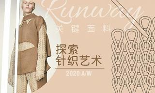 2020秋冬面料:探索针织艺术