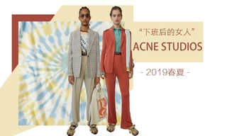 Acne Studios-下班后的女人 (2019春夏)