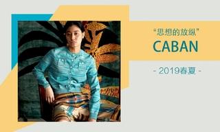 Caban - 思想的放纵(2019春夏)
