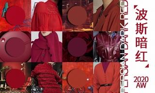2020秋冬色彩:波斯暗红
