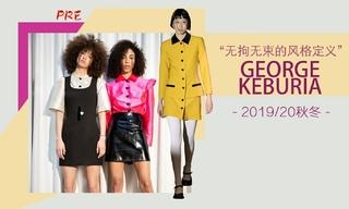 George Keburia - 无拘无束的风格定义(2019/20秋冬 预售款)
