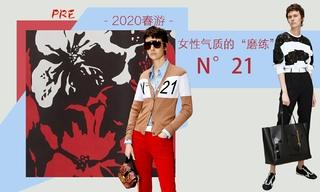 "N°21 - 女性气质的""磨练""(2020春游 预售款)"