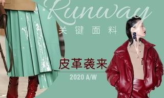 2020秋冬面料:皮革来袭