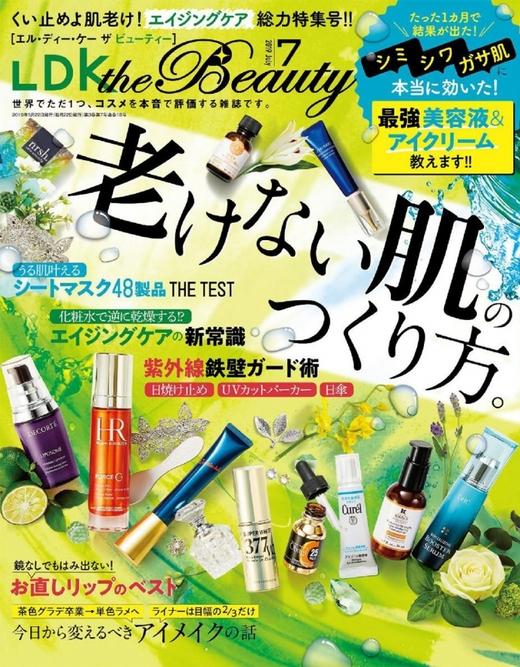 LDK the Beauty 2019年7月