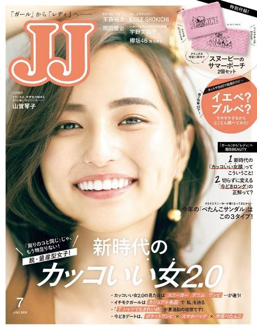 JJ 2019年7月