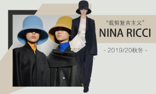 Nina Ricci - 裁剪的复古主义(2019/20秋冬)