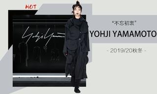 Yohji Yamamoto - 不忘初衷(2019/20秋冬)