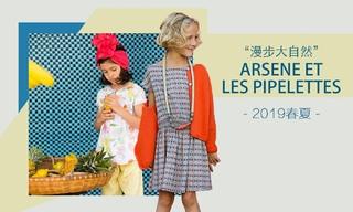 Arsene et les pipelettes-漫步大自然(2019春夏)