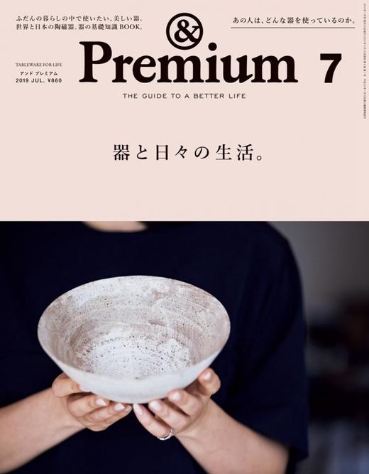 Premium 日本 2019年7月