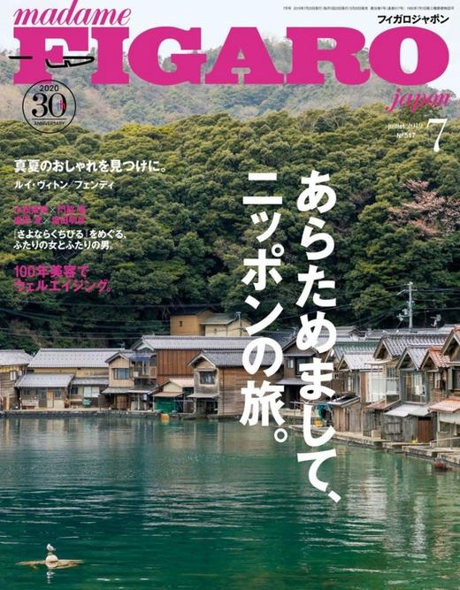FIGARO 日本 2019年7月