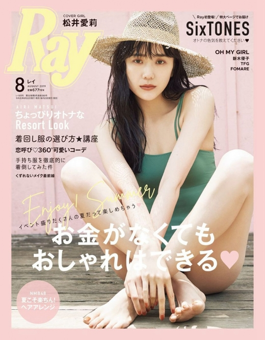 Ray 日本 2019年8月