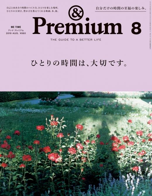 Premium 日本 2019年8月