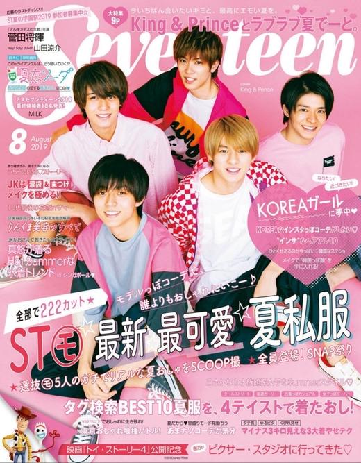 Seventeen 日本 2019年8月
