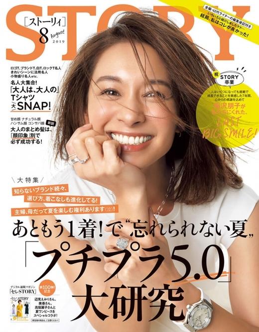 STORY 日本 2019年8月