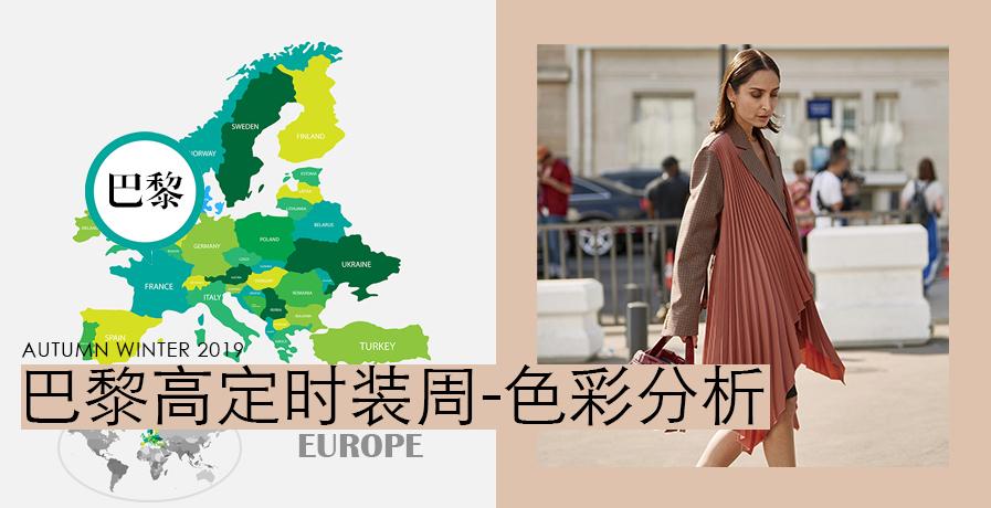 2019秋冬 巴黎女装高定时装周—色彩分析