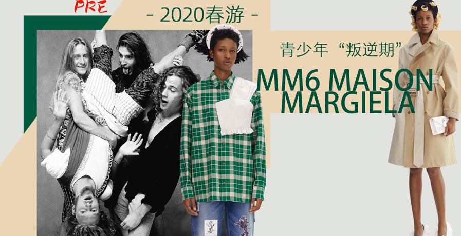"Mm6 Maison Margiela - 青少年""叛逆期""(2020春游 預售款)"