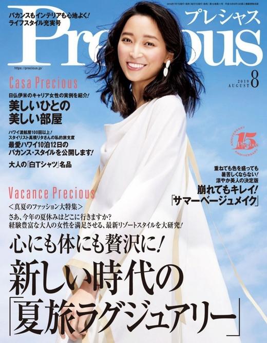 Precious 日本 2019年8月