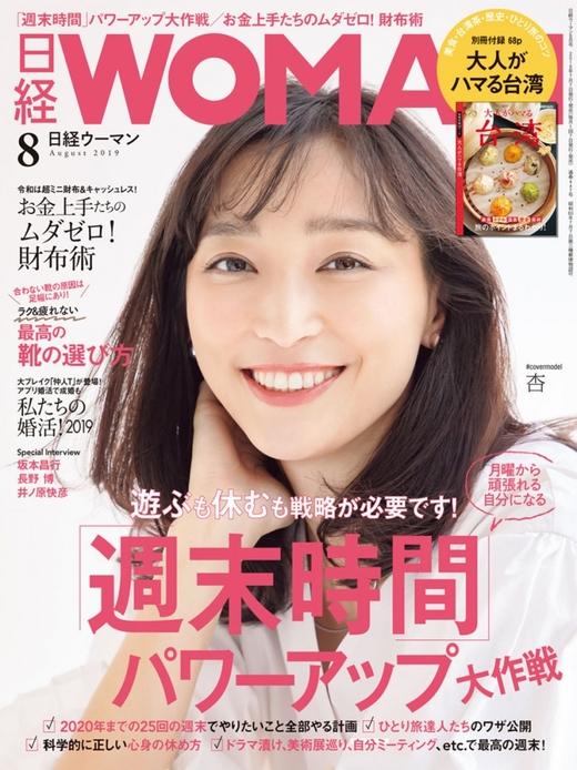 日経ウーマン 日本 2019年8月