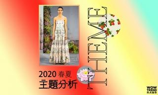 2020春夏主题分析/夏天味道
