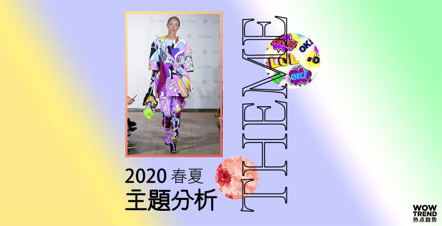 2020春夏主题分析/涂鸦文化