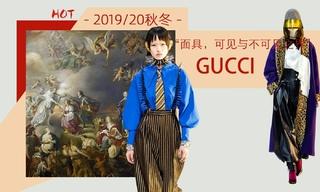 Gucci - 面具,可見與不可見之界(2019/20秋冬)