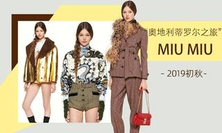 Miu Miu - 奧地利蒂羅爾之旅(2019初秋)