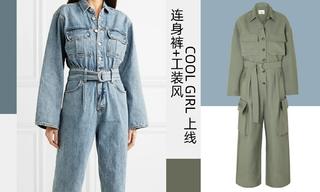 連身褲+工裝風?cool?girl?上線
