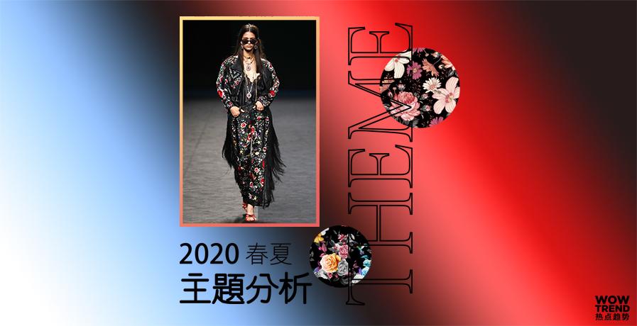 2020春夏主题分析/黑夜中的光影花卉