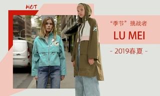 """Lu Mei - """"季節""""挑戰者(2019春夏)"""