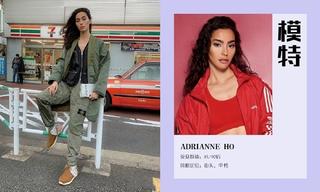 造型更新—Adrianne Ho