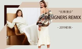 Designers Remix- 优雅漫步(2019初秋)