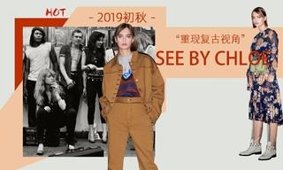 See By Chloe - 重现复古视角(2019初秋)