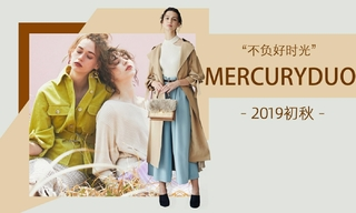 Mercuryduo - 不负好时光(2019初秋)