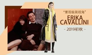 Erika Cavallini - 重现极简视角(2019初秋)