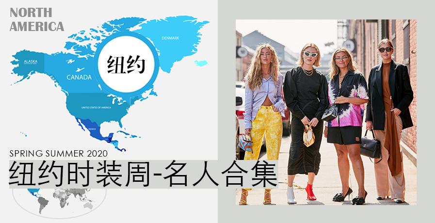 2020春夏 紐約女裝時裝周—名人合集
