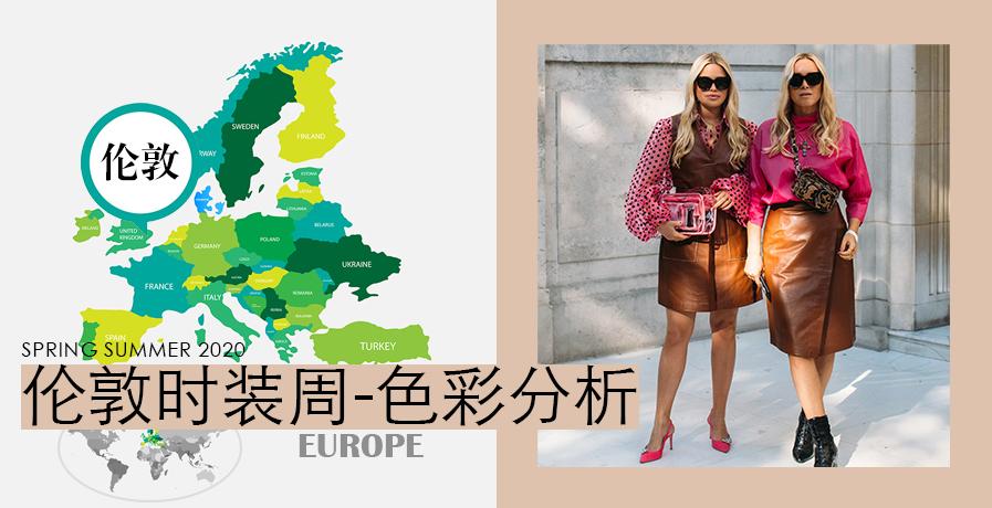 2020春夏 倫敦時裝周—色彩分析