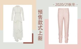 预售款式上新(2020/21秋冬)