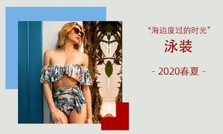 海邊度過的時光(2020春夏)