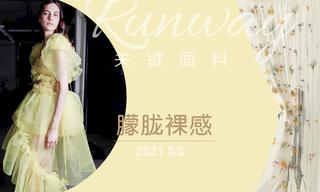 2021春夏面料:朦胧裸感